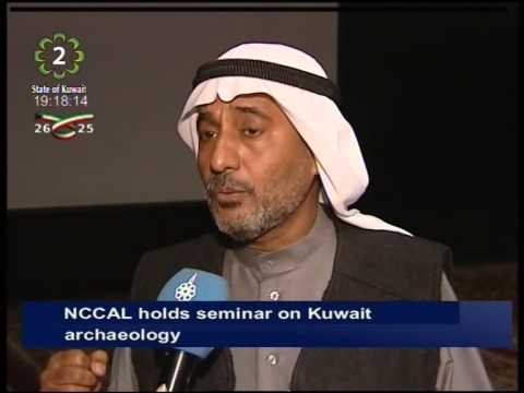 National Council For Culture, Arts \u0026 Letters Holds Seminar On Kuwait's Archeology