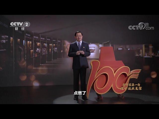 《红色财经·信物百年》 20210722 新中国第一台煤矿液压支架| CCTV财经