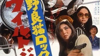 Stray Cat Rock: Wild Jumbo Original Trailer (Toshiya Fujita, 1970)