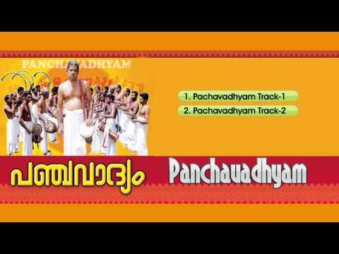 പഞ്ചവാദ്യം | PANCHAVADHYAM | Kerala Cultural Programs | Audio Jukebox