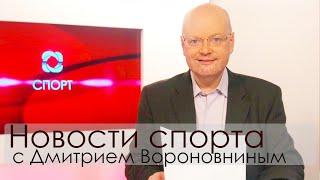 Новости спорта 4.03.2020