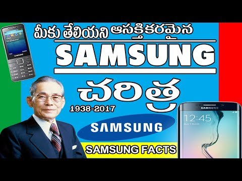 History of SAMSUNG | SAMSUNG Electronics History | in Telugu | Telugu Facts