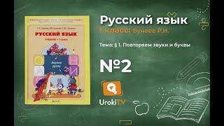 Упражнение 2 — Русский язык 1 класс (Бунеев Р.Н., Бунеева Е.В., Пронина О.В.)