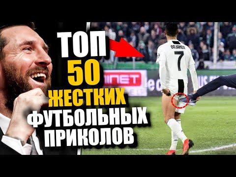 ТОП-50 ФЕЙЛОВ В ФУТБОЛЕ / СМЕШНЫЕ МОМЕНТЫ ИЗ ФУТБОЛА