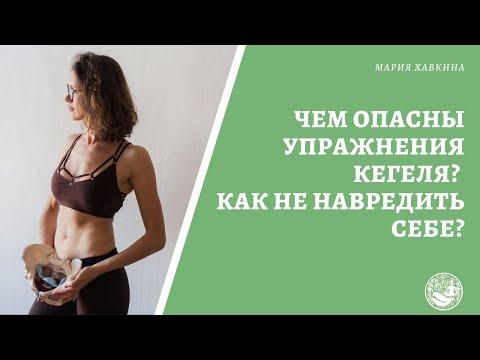 Чем опасны упражнения Кегеля? Как не навредить себе?