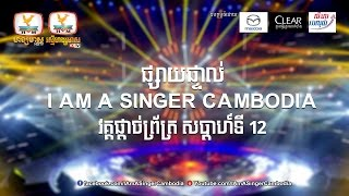 ( Live ) I Am a Singer Cambodia Final Round Week 12