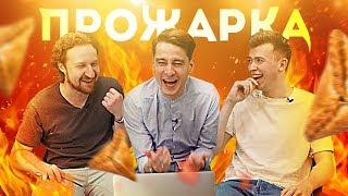 Актер с ТНТ разносит татарский клип/ Прожарка татарских клипов #7