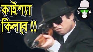 Kaissa Funny Video | Bangla Dubbing 2018