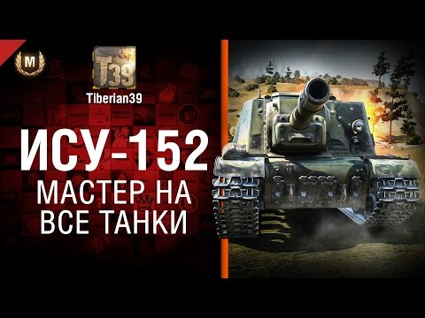 Мастер на все танки №104: ИСУ-152 - от Tiberian39 [World of Tanks]