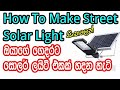 Automatic ON OFF Rechargeable Solar Light Circuit | සෝලර් ලයිට් | Electronic Lokaya