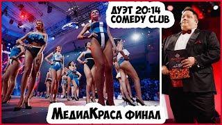 МедиаКраса Финал 2017. Дуэт 2014. Юлиана Караулова.