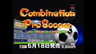 【CM】 コンビネーションプロサッカー 【PS】 Combination Pro Soccer (Commercial - PlayStation - Axela - 1998)