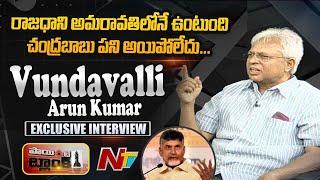 Undavalli Arun Kumar Exclusive Interview | Point Blank | Ntv