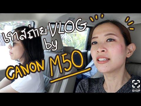 Vlog เทสถ่าย Vlog ด้วย Canon EOS M50 ที่ท่าเรือเขาหมาจอ - วันที่ 13 Apr 2019
