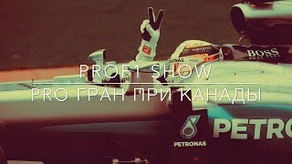PRO Гран При | Формула 1 | Обзор Гран-При Канады 2016