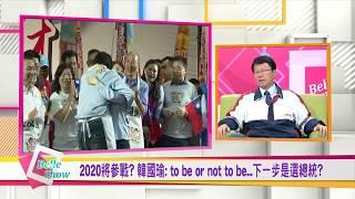 2020將參戰? 韓國瑜:to be or not to be...下一步是選總統? 國民大會 20190219 (預告)