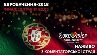 Євробачення-2018. Фінал. Наживо з коментаторської студії