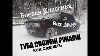 видео Губа (вихур) переднего фартука для ВАЗ 2101, 2102, 2103, 2104, 2105, 2106, 2107
