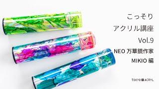 こっそりアクリル講座Vol.9  NEO万華鏡作家MIKIO編