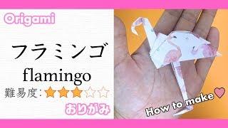 今回は折り紙でフラミンゴを作ってみました! 鶴の作り方に似てるので鶴...