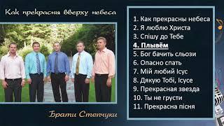 Брати Степчуки - Как прекрасны вверху небеса