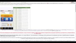 Проекты по заработку и обману в интернете. Обмен Bitcoin 2(, 2015-07-11T09:39:49.000Z)