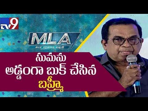 Brahmanandam hilarious speech @ MLA Audio Launch - TV9