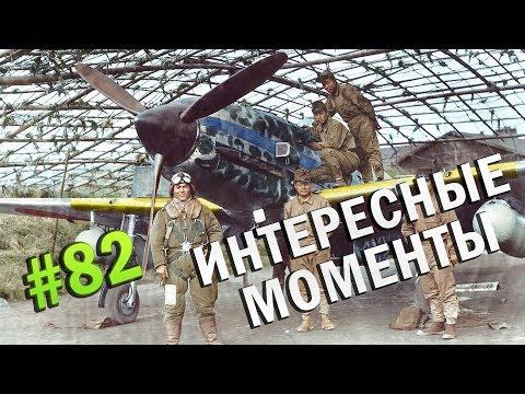 Ersatz M10 имбует, немецкий P-47D, непобедимая САУ, Calliope способна на многое, XP-55