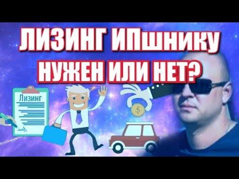 ЛИЗИНГ начинающему перевозчику!!! Cargo transportation in Russia
