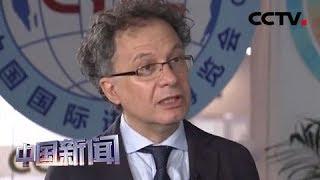 [中国新闻] 专访意大利前经济发展部副部长杰拉奇 | CCTV中文国际
