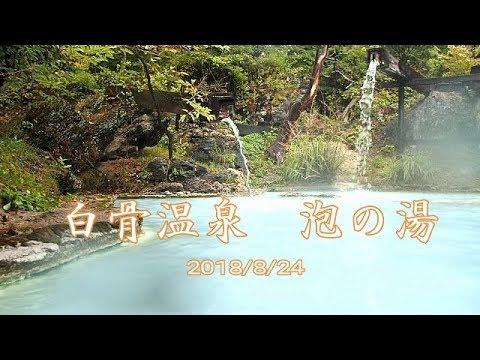 2018/8/24 白骨温泉 泡の湯Hot Springs