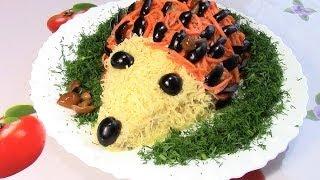 """Салат """"Ежик  """". Красивый праздничный салат с курицей и грибами ."""