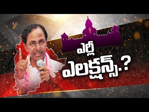 Early elections in Telangana? || తెలంగాణ‌లో ముంద‌స్తు || - The Fourth Estate - 22nd August 2018