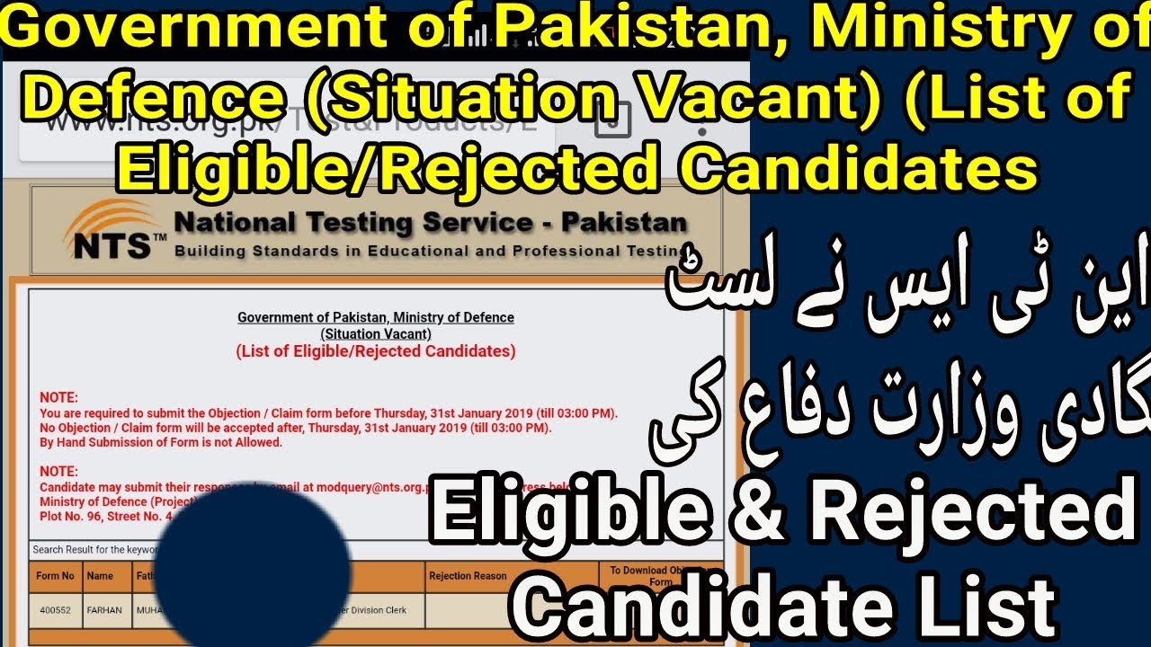 NTS Ministry of Defence Jobs 2019 (List of Eligible/Rejected Candidates) NTS