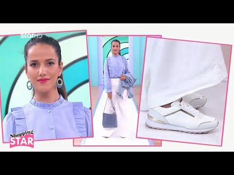 Shopping Star- Catwalk Πανάγιας επ.43 «Trendy με πουκάμισο»