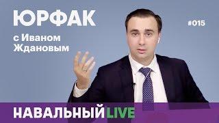 Власти боятся митинга Навального в Екатеринбурге, итоги выборов 10 сентября и сам себе депутат