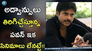 Pawan kalyan not interested to take movie | #pspk26 | pawan trivikram | ready2release