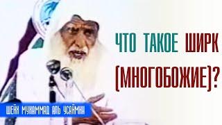 Шейх Мухаммад Ибн Салих аль Усеймин. Что такое ширк (многобожие)?