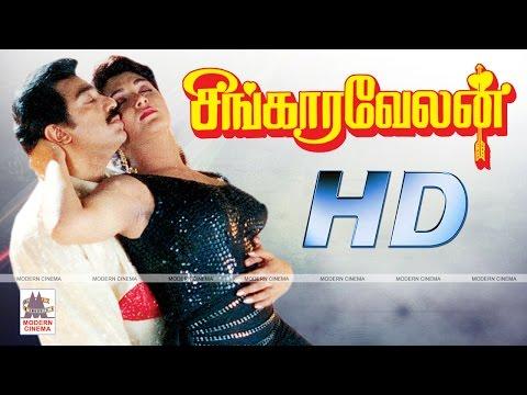 Singara Velan Full Movie HD சிங்காரவேலன் கமல் குஷ்பூ நடித்த நகைசுவைசித்திரம்