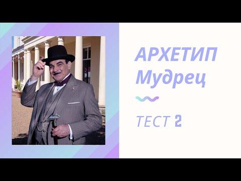 АРХЕТИП МУДРЕЦ. Ответ на ТЕСТ 2. Языковые маркеры