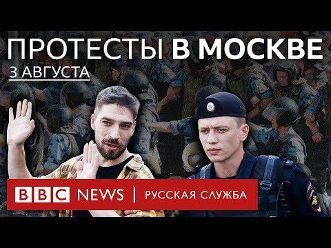Московские протесты: что будет дальше? | Спецэфир Русской службы Би-би-си