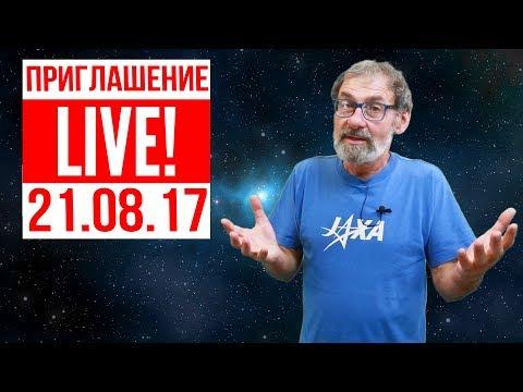 Астродед подлетает к орбите QWERTY! Завтра в 18.30!