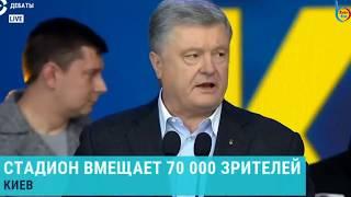 Ukraynada son seçki DEBATI - biznesmenlə şoumenin II tur mübarizəsi