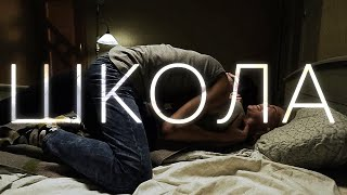 Школа —  короткометражный фильм про первую любовь и тюрьму