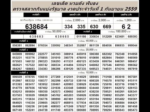 ตรวจหวย 1/9/59 ตรวจสลากกินแบ่งรัฐบาล วันที่ 1 กันยายน 2559