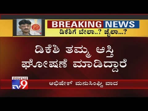 DK Shivakumar Bail Plea Hearing: Argument B/w ED Vs DKS Advocates