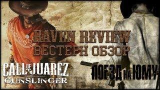Raven-Вестерн обзор-Поезд на Юму/Call of juarez:Gunslinger