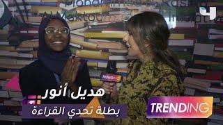 هديل أنور تفوز بلقب بطلة تحدي القراءة العربي..وماجدة الرومي تصدح بالأرض ستبقى عربية