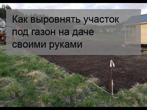 Как выровнять участок под газон на даче своими руками