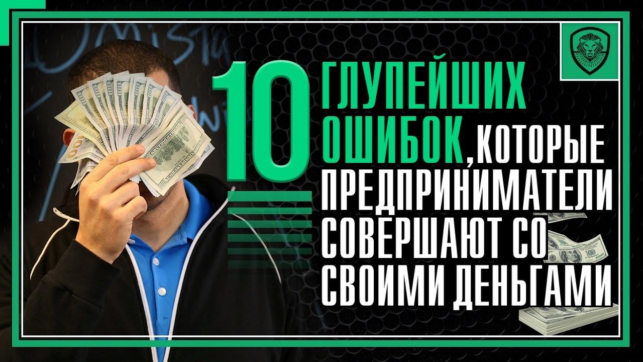 10 глупейших финансовых ошибок предпринимателей | Ошибки стартап-компаний